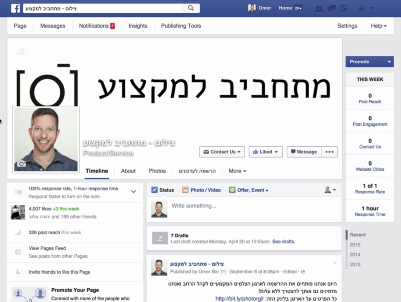 דף עסקי בפייסבוק - צילום מתחביב למקצוע