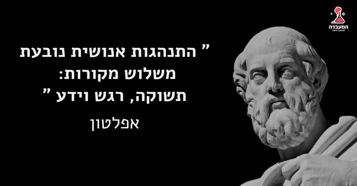 ציטוט של אפלטון
