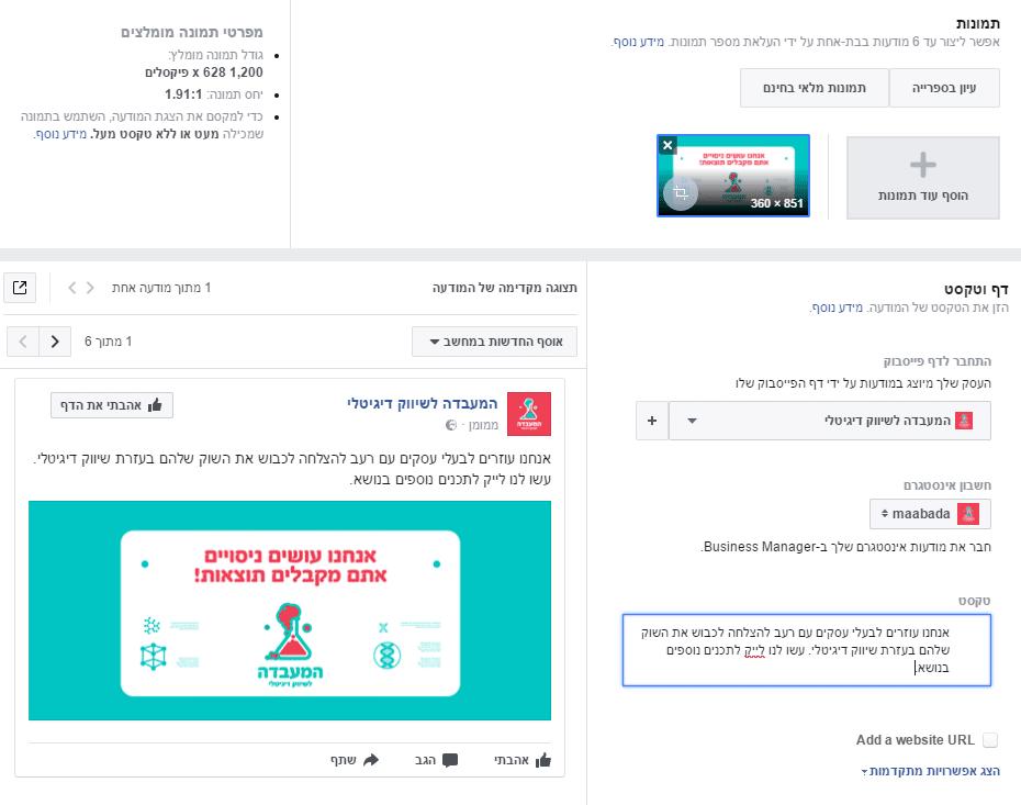 עיצוב מודעה בפייסבוק