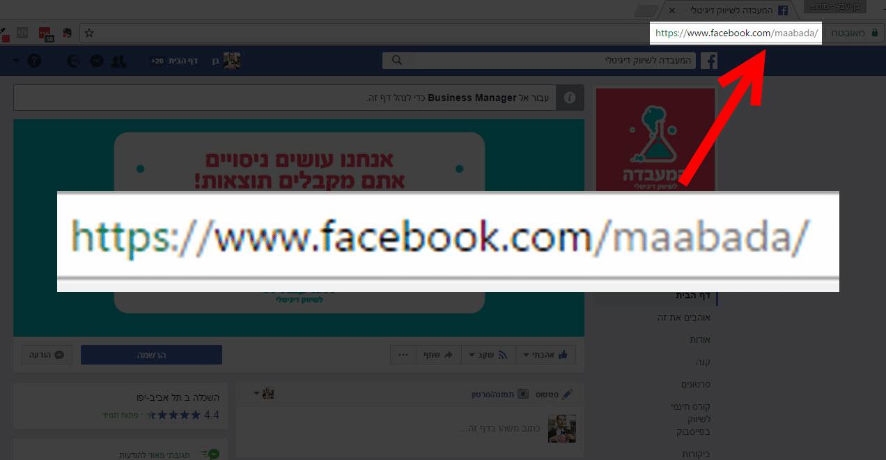 כתובת URL של עמוד עסקי