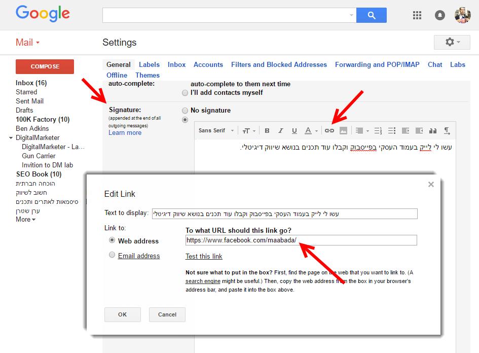 איך לשנות חתימה במייל