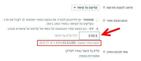 הצעת מחיר ידנית בפייסבוק