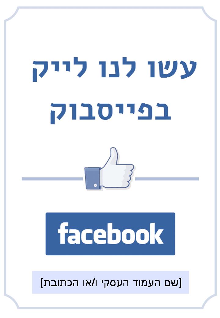 פוסטר להדפסה לייק בפייסבוק
