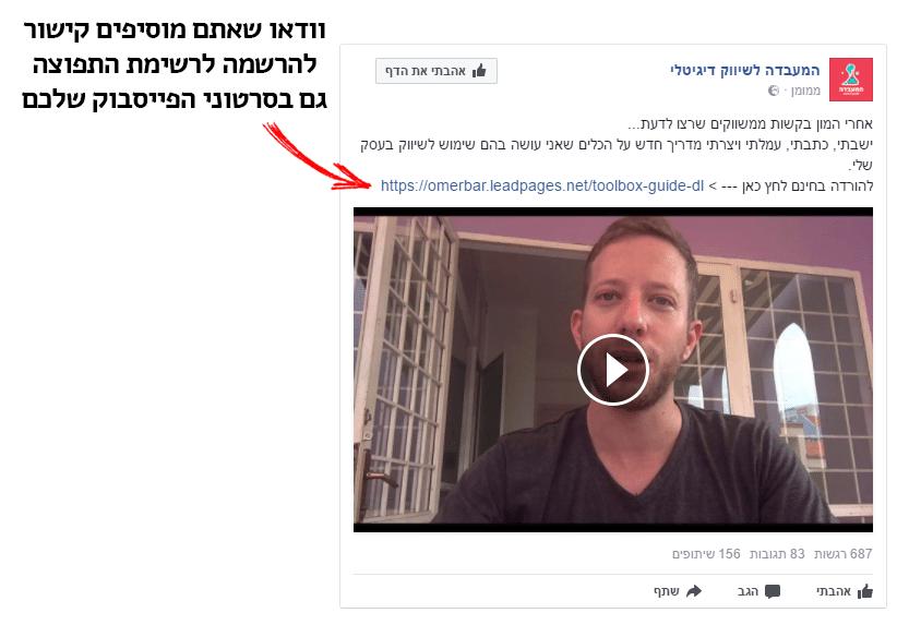 קישור להרשמה לרשימת תפוצה בסרטון פייסבוק