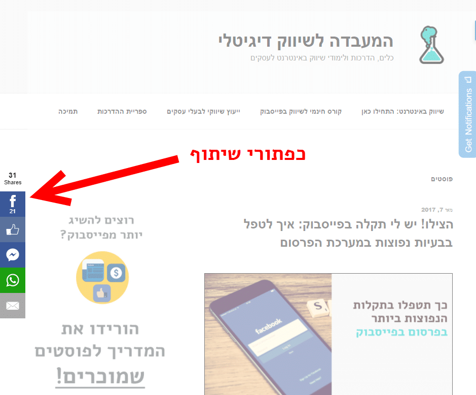 כפתורי שיתוף באתר