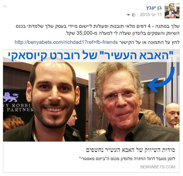 מודעת פייסבוק לשיווק סדנה
