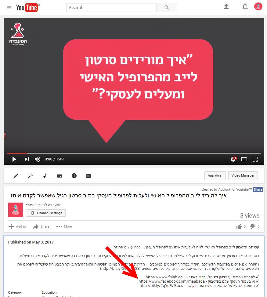איך להוסיף קישור בסרטון יוטיוב